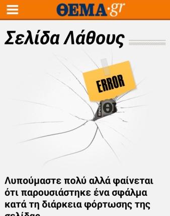 """ΑΠΟΚΑΛΥΨΗ-Σκανδαλώδης προστασία των νταβατζήδων στην Γεννηματά! """"ΚΑΤΕΒΑΣΑΝ"""" άρθρα! (3)"""