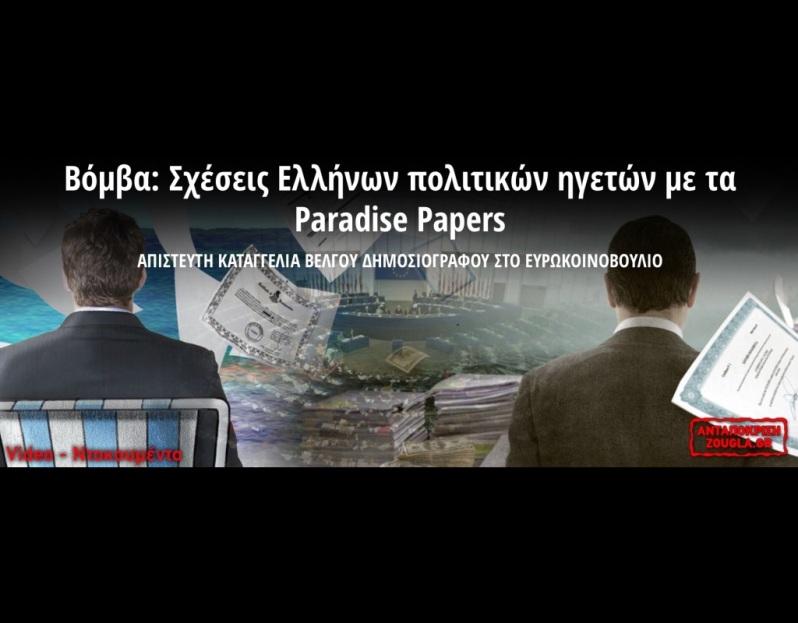 Ξεφτίλισαν τους νταβατζήδες στο Ευρωκοινοβούλιο Έλληνες νυν και πρώην πολιτικοί αρχηγοί στα Paradise Pape