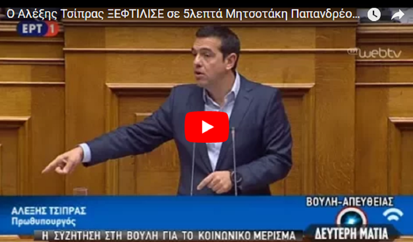 ΤΟ ΠΕΝΤΑΛΕΠΤΟ που o Αλέξης ΤΑΠΕΙΝΩΣΕ Μητσοτάκη-Γεωργιάδη-Βρούτση για τους φόρους #vouli!