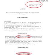 Και η Θάλεια Εμίρη, υπεύθυνη για τη νομική πτυχή της ανακεφαλαιοποίησης των τραπεζών, συνεργάτιδα των Γιάννη Στουρνάρα, Ευάγγελου Βενιζέλου, Γκίκα Χαρδούβελη, Λουκά Παπαδήμου και Δημήτρη Ρέππα και σήμερα είναι νομική σύμβουλος του ΤΧΣ κάνει παρέα την Μαρέβα στα Paradise Papers...