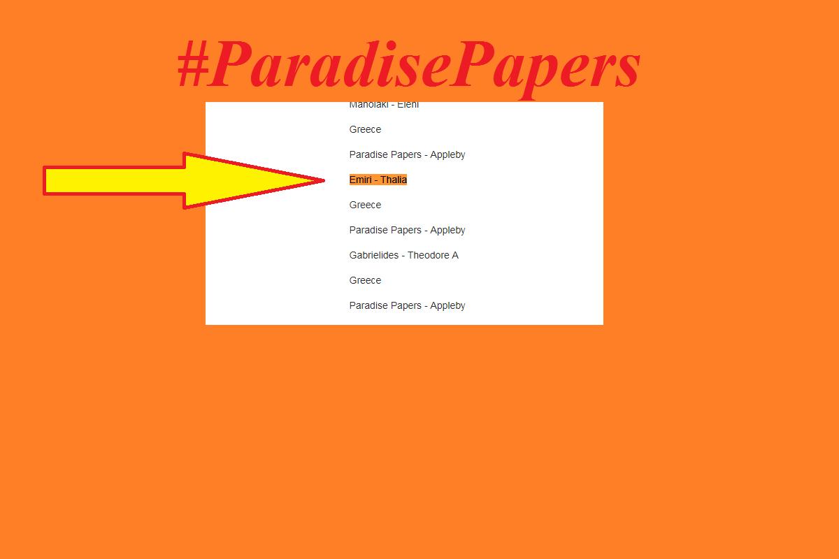 Paradise Papers και η Θάλεια Εμίρη, υπεύθυνη για τη νομική πτυχή της ανακεφαλαιοποίησης των τραπεζών, συνεργάτιδα Στουρνάρα, Βενιζέλου, Χαρδούβελη, Παπαδήμου και Ρέππα, σύμβουλος του ΤΧΣ