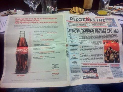 eurobank_rizospastis_coca-cola_trapeza_nbg (2)