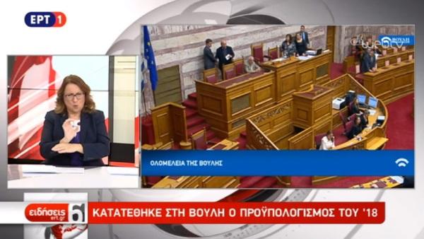 Στη Βουλή ο προϋπολογισμός του 2018-Πλεόνασμα άνω του 3,5% του ΑΕΠ