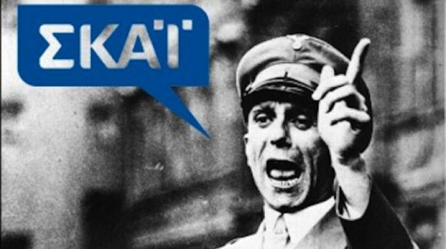 Δικτατορία ΜΜΕ : O SSkai #skai_xeftiles για να μην δείξει την βία του Χρυσοχοϊδή εναντίον παιδικών ψυχών προπαγανδίζει δήθεν για το ιστορικό κτήριο