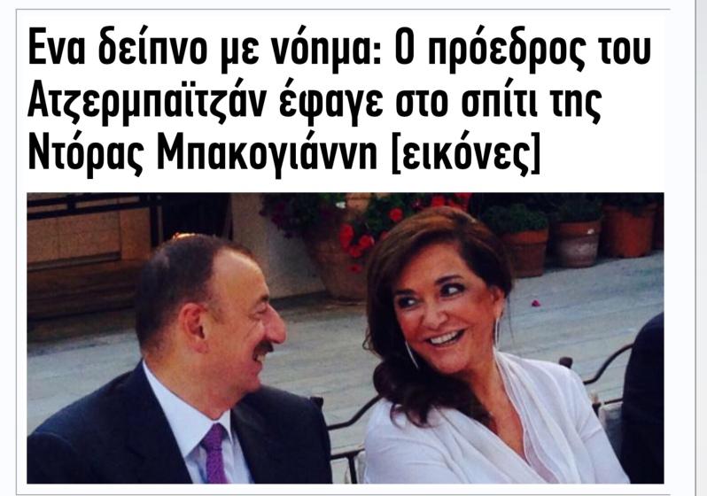 ΝΤΟΡΑ ΜΠΑΚΟΓΙΑΝΝΗ