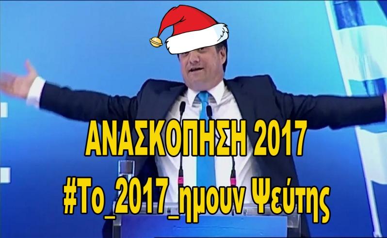 ΑΝΑΣΚΟΠΗΣΗ 2017🎅🏻 - Τα καλύτερα ψέματα του Σπύρου Αδωνι Γεωργίαδη #Το_2017_ημουν ψεύτης - Η παθολογική μυθομανία στα καλύτερα της!
