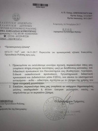 ΕΠΙΤΕΛΟΥΣ ΚΡΑΤΟΣ! Έρευνα των αρχών για όσους χρησιμοποιούν τον όρο «τουρκικη μειονότητα»!