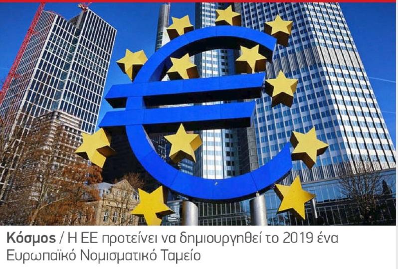 Η Ελλάδα άλλαξε την Ευρώπη Η επίσημη ανακοίνωση της Κομισιόν για το Ευρωπαϊκό Νομισματικό Ταμείο!