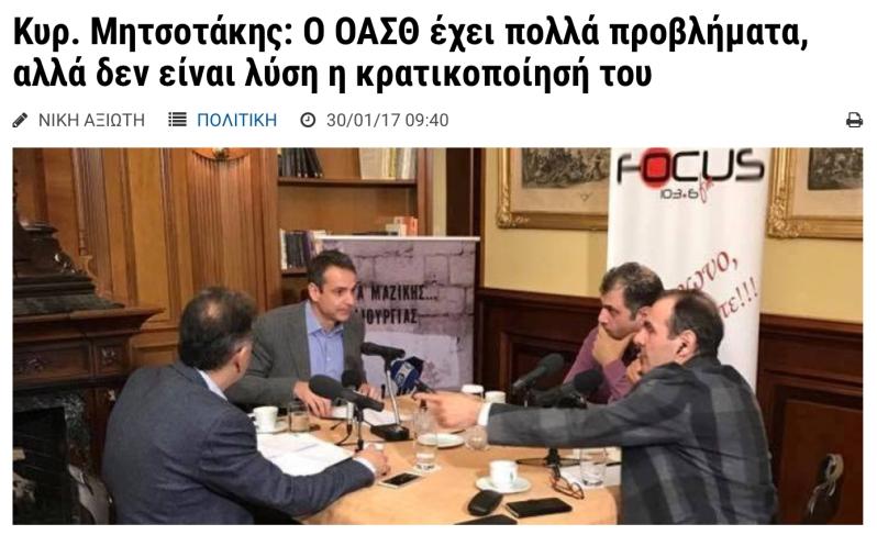 ΜΗΤΣΟΤΑΚΗΣ-ΟΑΣΘ