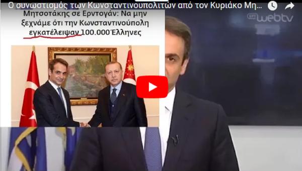 Όταν αναφερόμαστε, για παράδειγμα, στη Συνθήκη της Λωζάνης και στα δικαιώματα της θρησκευτικής μειονότητας στη Θράκη δεν πρέπει να ξεχνάμε, ότι κάποτε στην Κωνσταντινούπολη ζούσαν 100.000 Έλληνες που εγκατέλειψαν σε δραματικές συνθήκες τον τόπο τους.