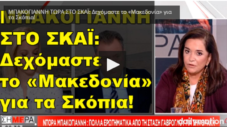 ΜΠΑΚΟΓΙΑΝΝΗ ΤΩΡΑ ΣΤΟ ΣΚΑΪ: Δεχόμαστε το «Μακεδονία» για τα Σκόπια!!!