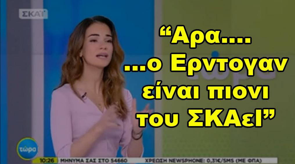 """""""Αρα…ο Ερντογαν είναι πιόνι του #skai_xeftiles"""" ΑΥΤΟ ΚΑΤΑΛΑΒΑΝ ΚΙ ΟΧΙ ΤΟ ΑΝΤΙΘΕΤΟ….ΑΥΤΟΙ ΟΙ ΤΙΤΑΝΕΣ ΣΑΣ ΕΝΗΜΕΡΩΝΟΥΝ #"""