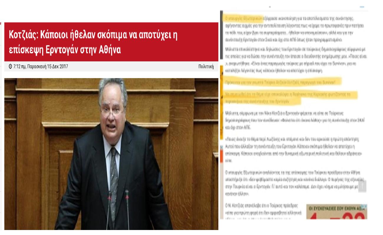 Κι η Real News του Χατζηνικολάου επιβεβαιώνει το olympia.gr και Νίκου Κοτζιά για τον Τούρκο καναλάρχη. Τα site-πρόθυμοι της Τουρκικής Πρεσβείας επιμένουν ότι είναι τρολιά. Σύντροφοι καρφωθήκατε.