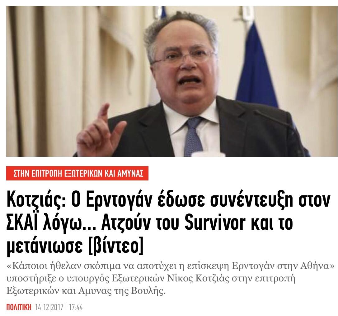 Η απόλυτη δικαίωση του Ολυμπία @NikosKotzias από το βήμα της βουλής: Έτσι έστησε ο ΣΚΑΪ την συνέντευξη Ερντογάν!