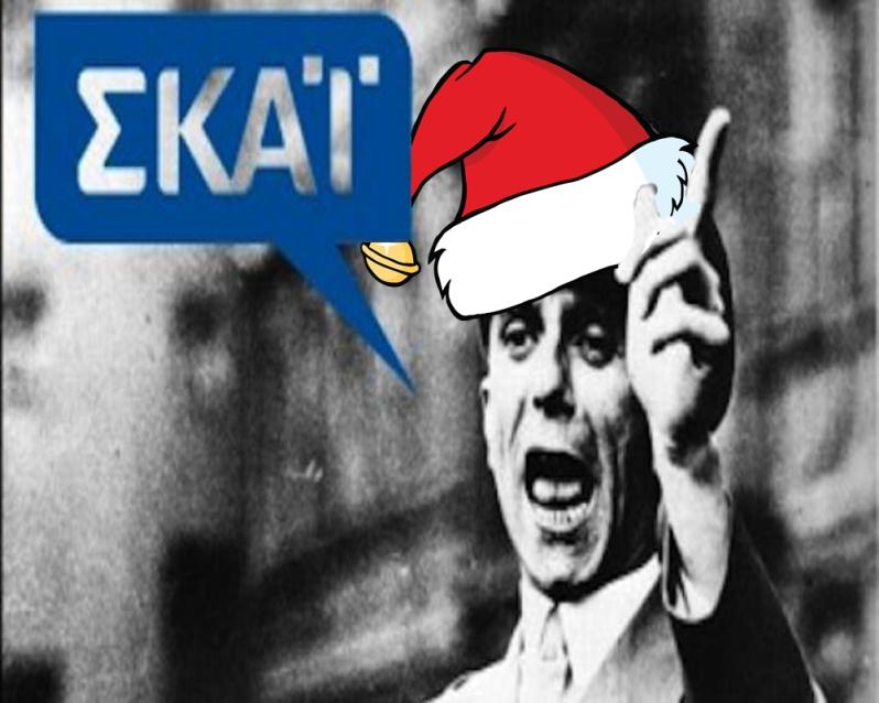 #SKAI_XEFTILES,FAKE NEWS,FAKENEWS,SKAI,SKAI.GR,SLIDER