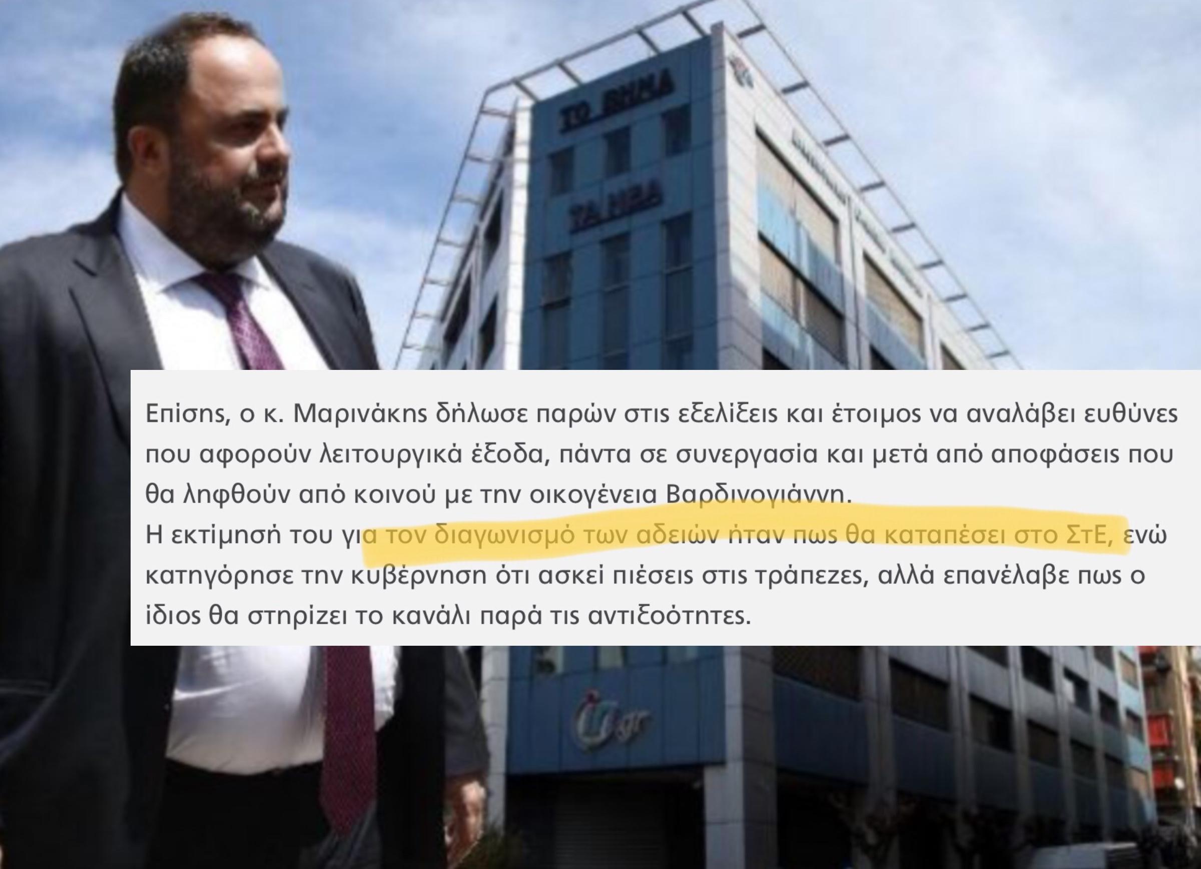 Κύριε Σακελλαρίου, πρόεδρε του ΣτΕ, ο κύριος Μαρινάκης έκανε μία δήλωση.