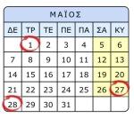 Όλες οι ΑΡΓΙΕΣ του 2018 Δείτε τριήμερα και τετραήμερα! Αργίες 2018: Δείτε πότε «πέφτει» το πρώτο τριήμερο! Δείτε αναλυτικά όλες τις αργίες του 2018! Μπορεί το 2018 να έχει μπει εδώ και λίγες ώρες, όμως πολλοί είναι εκείνοι που σκέφτονται από τώρα το πότε θα πέσει η πρώτη αργία του χρόνου. Εκείνοι που περιμένουν τριήμερα, θα απογοητευτούν καθώς οι περισσότερες αργίες πέφτουν είτε Κυριακή είτε μεσοβδόμαδα. Αναλυτικότερα αυτές είναι οι επίσημες αργίες του 2018: 1 Ιανουαρίου Δευτέρα: Πρωτοχρονιά 6 Ιανουαρίου Σάββατο: Θεοφάνεια 19 Φεβρουαρίου Δευτέρα: Καθαρά Δευτέρα 25 Μαρτίου Κυριακή: Επέτειος της Επανάστασης του 1821 6 Απριλίου Παρασκευή: Μεγάλη Παρασκευή 8 Απριλίου Κυριακή: Άγιο Πάσχα 9 Απριλίου Δευτέρα: Δευτέρα του Πάσχα 1 Μαΐου Τρίτη: Πρωτομαγιά 28 Μαΐου Δευτέρα: Αγίου Πνεύματος 15 Αυγούστου Τετάρτη: Κοίμηση της Θεοτόκου 28 Οκτωβρίου Κυριακή: Επέτειος του Όχι 25 Δεκεμβρίου Τρίτη: Χριστούγεννα 26 Δεκεμβρίου Τετάρτη: Δεύτερη ημέρα των Χριστουγέννων