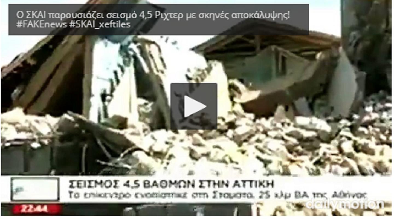 ΒΟΘΡΟΣ ο ΣΚΑΙ! Μετέδωσε τον Σεισμό με εικόνες αποκάλυψης #FAKEnews για να τρομοκρατήσει! #SKAI_xeftiles