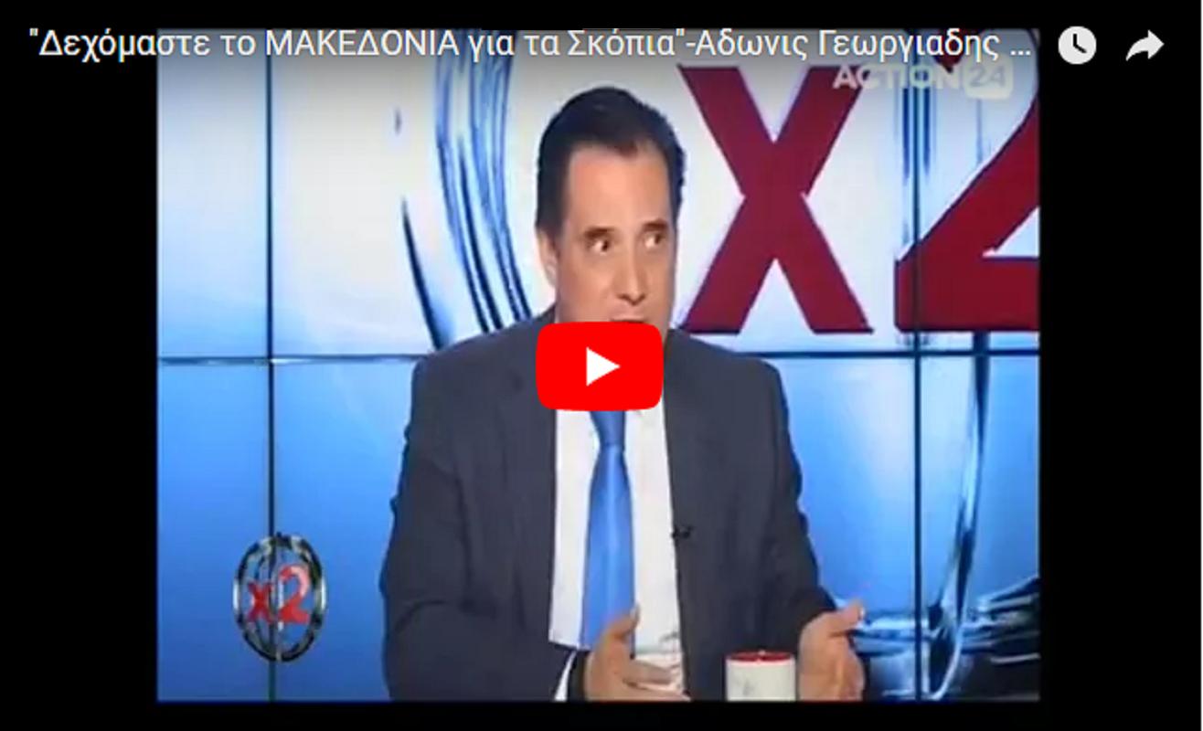 """""""Δεχόμαστε το ΜΑΚΕΔΟΝΙΑ για τα Σκόπια""""-Αδωνις Γεωργιαδης Αντιπρόεδρος Νεας Δημοκρατίας"""