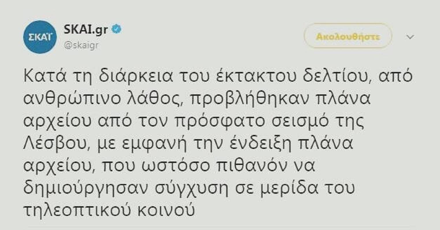 """Ειλικρινής απάντηση του Σκάι στον λαό: """"Δεν φταίμε εμείς που σας εξαπατούμε, φταίτε εσείς που την πατάτε"""""""