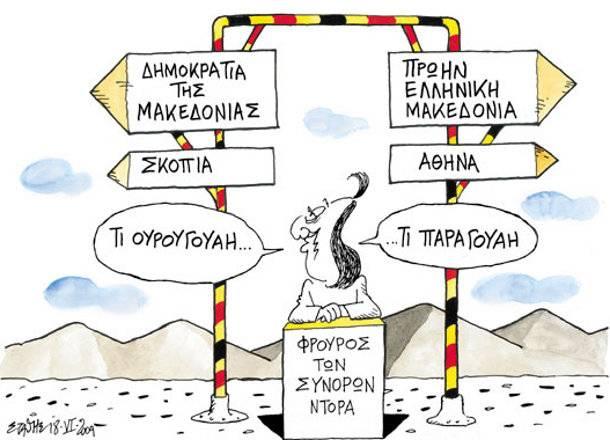 Της ΚΥΡΑΣ ΑΔΑΜ  Προσωπική πολιτική αποφάσισε να εφαρμόσει στην πράξη στο θέμα των Σκοπίων η υπουργός Εξωτερικών Ντ. Μπακογιάννη εκμεταλλευόμενη την πρόσκαιρη ιδιότητα της της «οικοδέσποινας» στην υπουργική σύνοδο του ΟΑΣΕ, που θα γίνει στις 27 Ιουνίου στην Κέρκυρα.