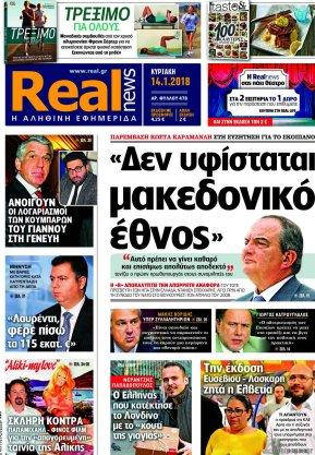 RealNewsI (1)