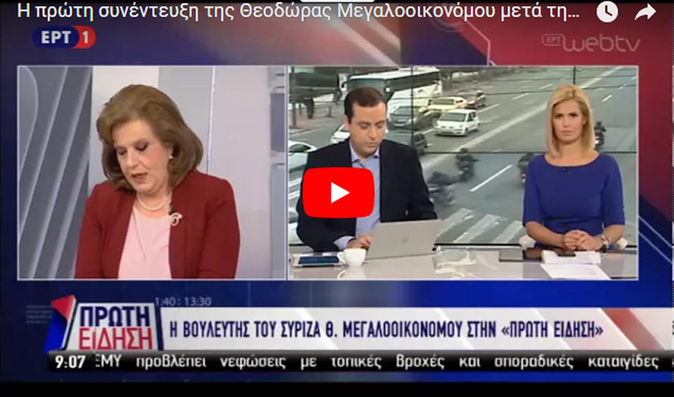 Η πρώτη συνέντευξη της Θεοδώρας Μεγαλοοικονόμου μετά την προσχώρηση της στον ΣΥΡΙΖΑ (ΒΙΝΤΕΟ)
