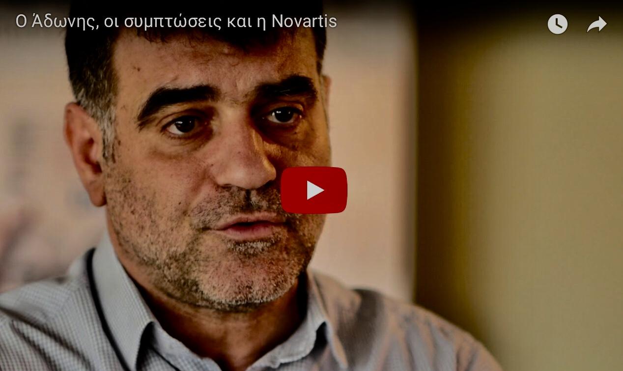 «Ο Άδωνης, οι συμπτώσεις και η Novartis» από τον Κώστα Βαξεβάνη [ΒΙΝΤΕΟ]