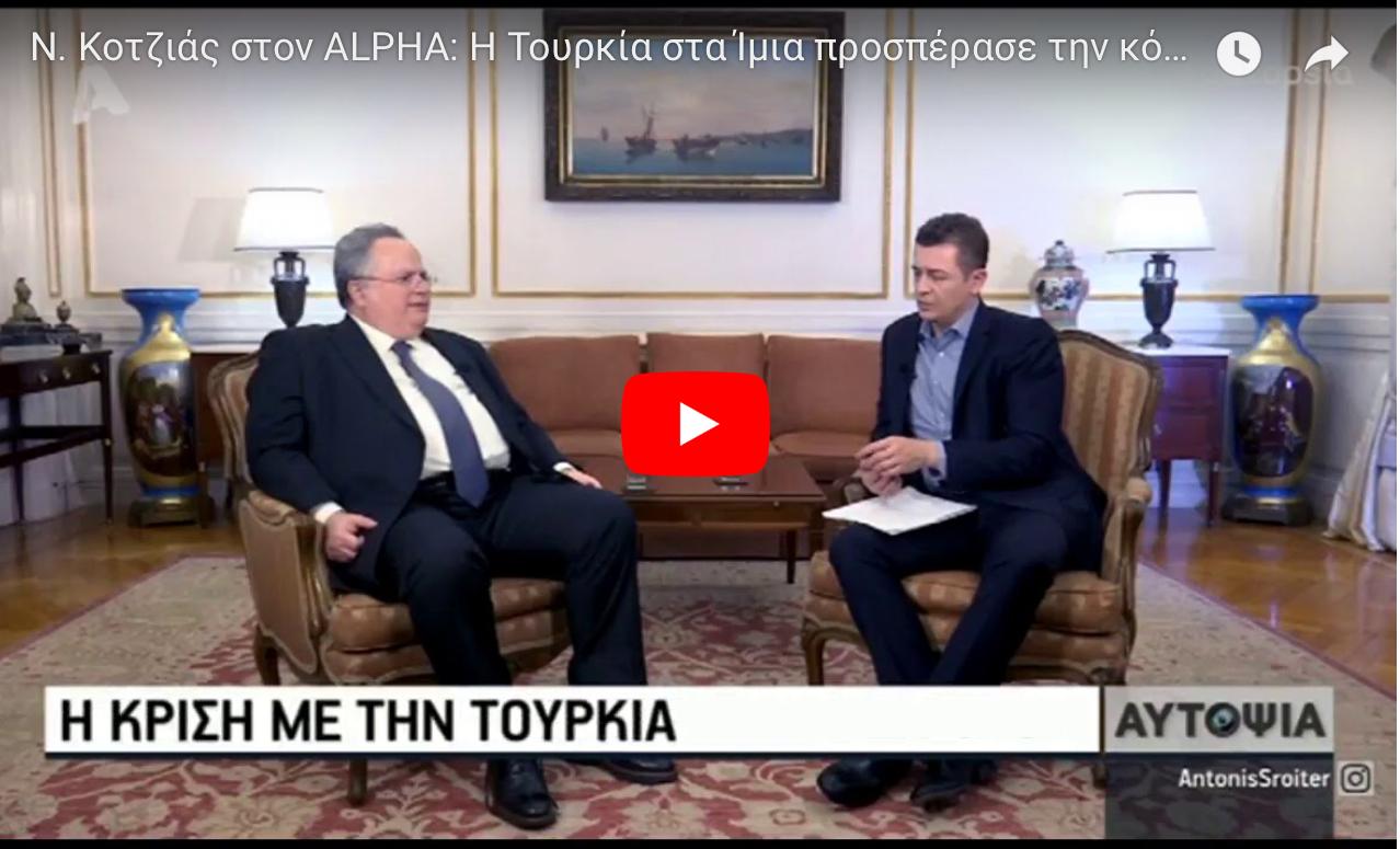 Ολόκληρη η Συνέντευξη @NikosKotzias – ΕΠΙΤΕΛΟΥΣ ΕΝΑΣ ΥΠΕΞ ΠΟΥ ΑΞΙΖΕΙ Η ΕΛΛΑΔΑ! «Δεν θα υπάρξει ξανά τέτοια ειρηνική συμπεριφορά από την ελληνική πλευρά»