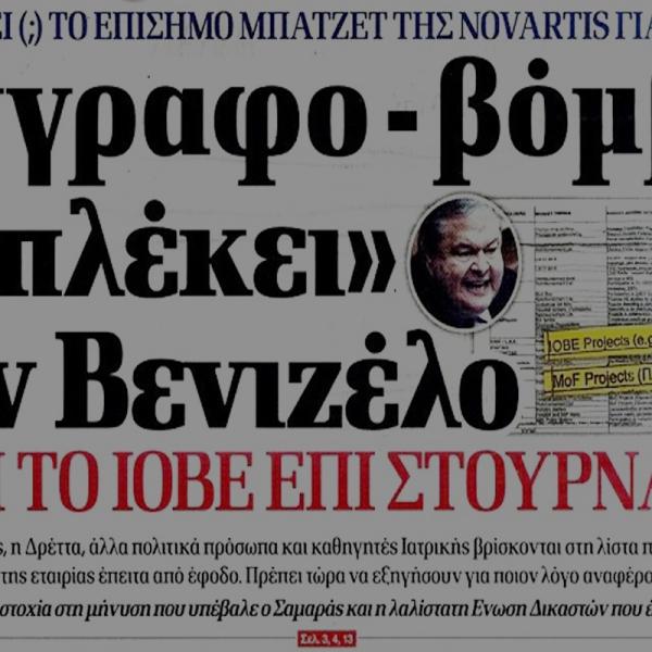H «δημοκρατία» σήμερα αποκαλύπτει έγγραφο της Novartis που περιλαμβάνει τον κ. Βενιζέλο και άλλα πολιτικά πρόσωπα σε «προωθητικές ενέργειες». Μάλιστα η εταιρεία προϋπολογίζει και συγκεκριμένο μπάτζετ!!! O κ. Βενιζέλος αντί να ζητήσει εξηγήσεις από τη Novartis ή να διαψεύσει την αυθεντικότητα του εγγράφου, απαντά ότι την επίμαχη περίοδο είχε αποχωρήσει από το Υπουργείο Οικονομικών και ήταν πρόεδρος του ΠΑΣΟΚ. Δηλαδή… ακόμα χειρότερα. Κατά τα άλλα μιλά για «καρνάβαλους της πολιτικής και της δημοσιογραφίας» και υποστηρίζει ότι «κούρεψε ομόλογα των φαρμακευτικών με το PSI». Ξέχασε όμως ότι κατέστρεψε τους μικροομολογιούχους και τα ασφαλιστικά ταμεία… Στους καρνάβαλους δεν αναγνωρίζει τον εαυτό του. Προφανώς λόγω μεγαλομανίας διεκδικεί μόνο το ρόλο του βασιλιά καρνάβαλου. O κ. Βενιζέλος αντί να ζητήσει εξηγήσεις από τη Novartis ή να διαψεύσει την αυθεντικότητα του εγγράφου, απαντά ότι την επίμαχη περίοδο είχε αποχωρήσει από το Υπουργείο Οικονομικών και ήταν πρόεδρος του ΠΑΣΟΚ. Δηλαδή… ακόμα χειρότερα. Κατά τα άλλα μιλά για «καρνάβαλους της πολιτικής και της δημοσιογραφίας» και υποστηρίζει ότι «κούρεψε ομόλογα των φαρμακευτικών με το PSI». Ξέχασε όμως ότι κατέστρεψε τους μικροομολογιούχους και τα ασφαλιστικά ταμεία… Στους καρνάβαλους δεν αναγνωρίζει τον εαυτό του. Προφανώς λόγω μεγαλομανίας διεκδικεί μόνο το ρόλο του βασιλιά καρνάβαλου.