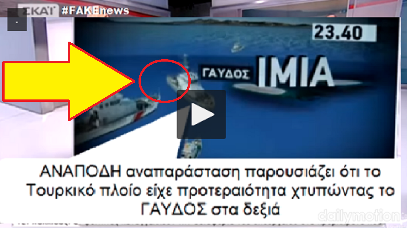 🇹🇷ΑΝΘΕΛΛΗΝΙΚΟ ΒΙΝΤΕΟ από το ΤΟΥΡΚΟΚΑΝΑΛΟ🇹🇷ΣΚΑΙ🇹🇷παρουσιάζει ότι το Ελληνικό ΓΑΥΔΟΣ παραβίασε τους κανόνες ναυσιπλοΐας !