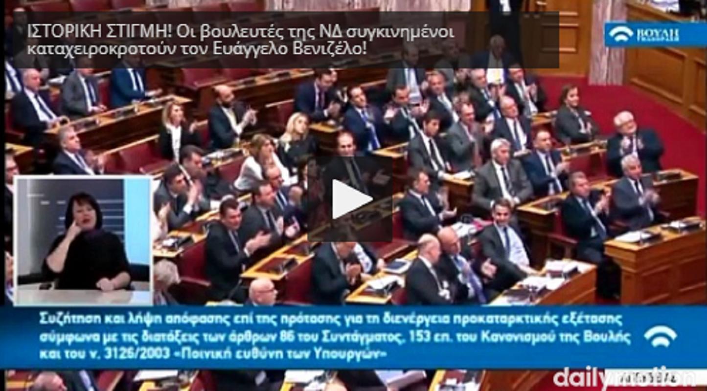 ΛΥΓΙΣΑΝ! Οι Βουλευτές της ΝΔ ΚΑΤΑΧΕΙΡΟΚΡΟΤΟΥΣΑΝ δακρυσμένοι τον Βενιζέλο μέχρι να ματώσουν τα χέρια τους #Novartis
