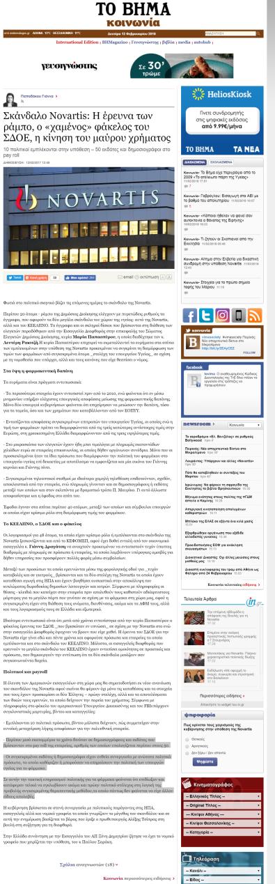 screencapture-tovima-gr-society-article-1518450740579