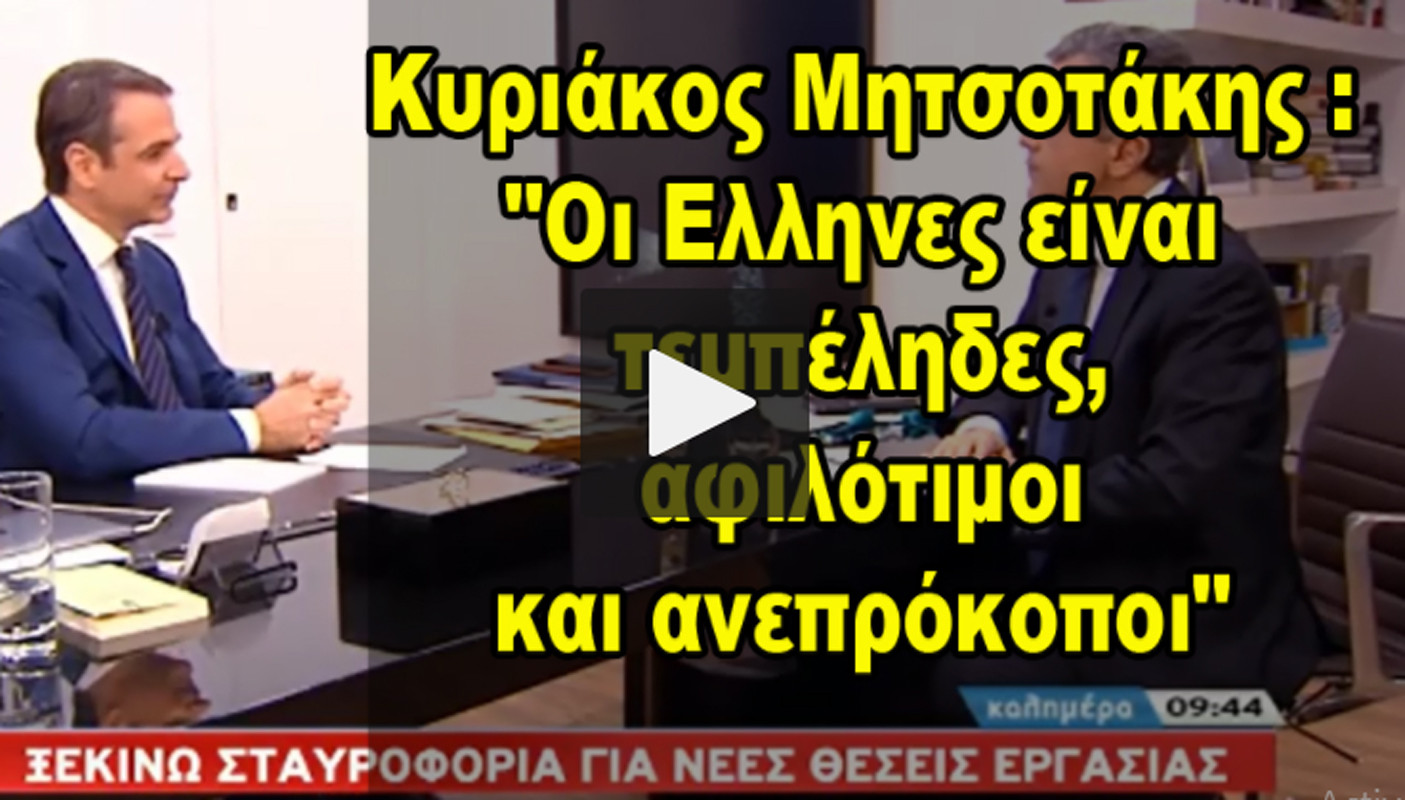 """Κυριάκος Μητσοτάκης """"Οι Ελληνες είναι τεμπέληδες, αφιλότιμοι και ανεπρόκοποι"""" στον Γιώργο Αυτία"""