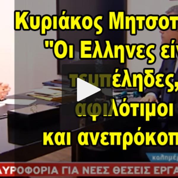 Κυριάκος Μητσοτάκης «Οι Ελληνες είναι τεμπέληδες, αφιλότιμοι και ανεπρόκοποι» στον Γιώργο Αυτία