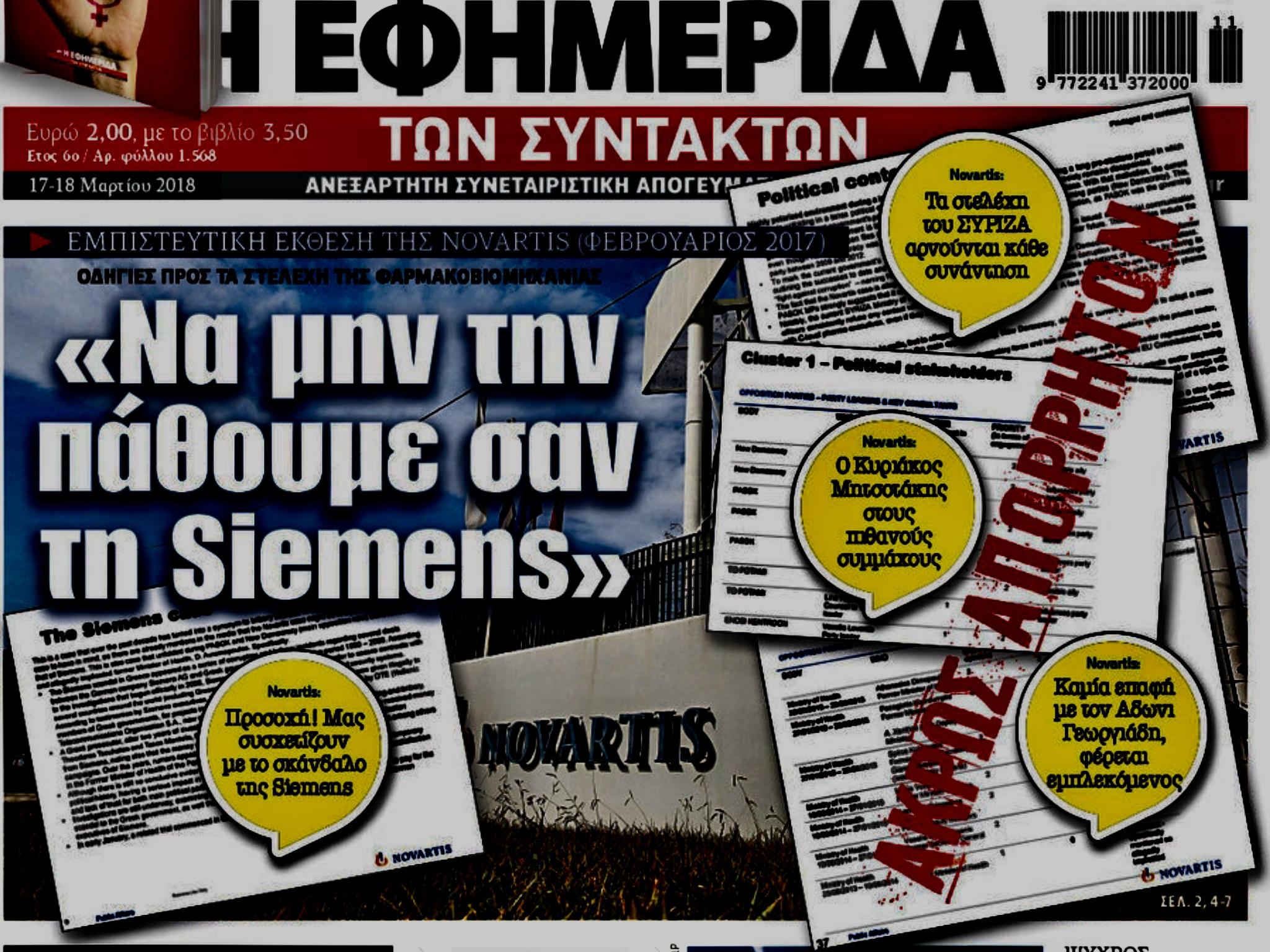 Η Novartis ήξερε από το 2017 ότι θα ξεσπάσει το σκάνδαλο και προειδοποιούσε για τον Γεωργιάδη. Ο Μητσοτάκης, σιωπή…