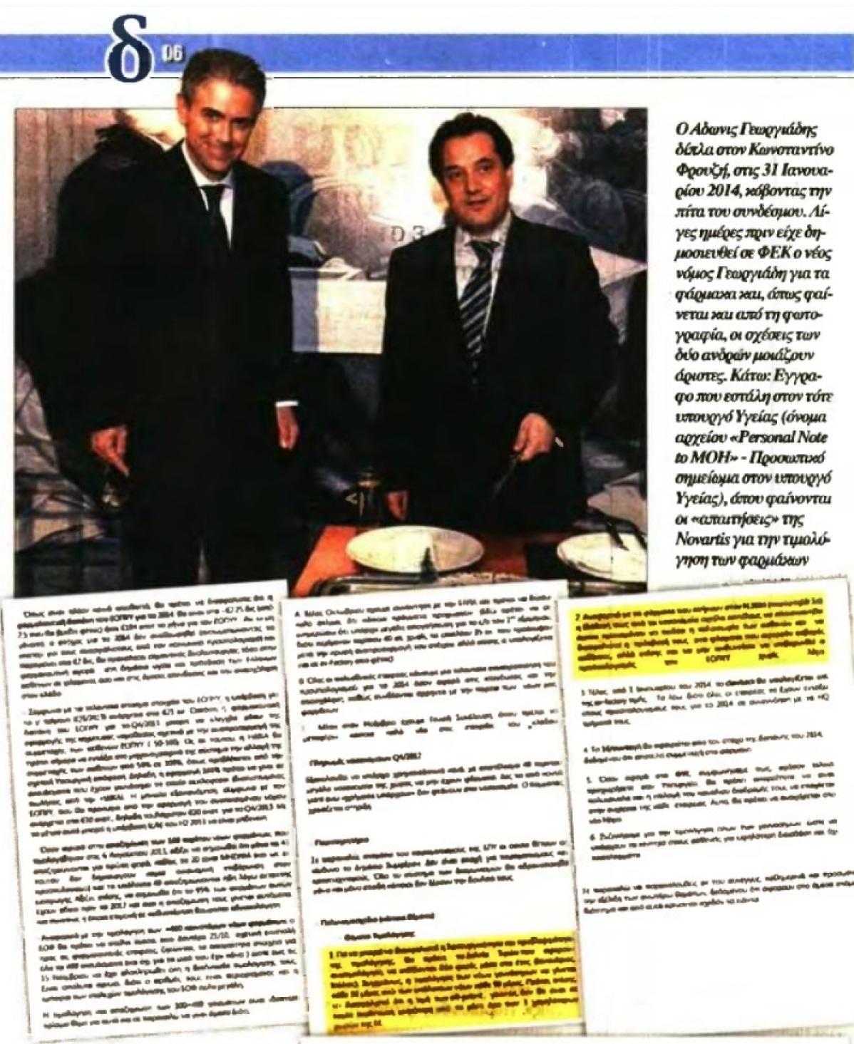 ΑΠΟΚΑΛΥΨΗ-Η Novartis διέταζε κι ο Άδωνις εκτελούσε κόβοντας από νοσοκομεία κι ασφαλισμένους