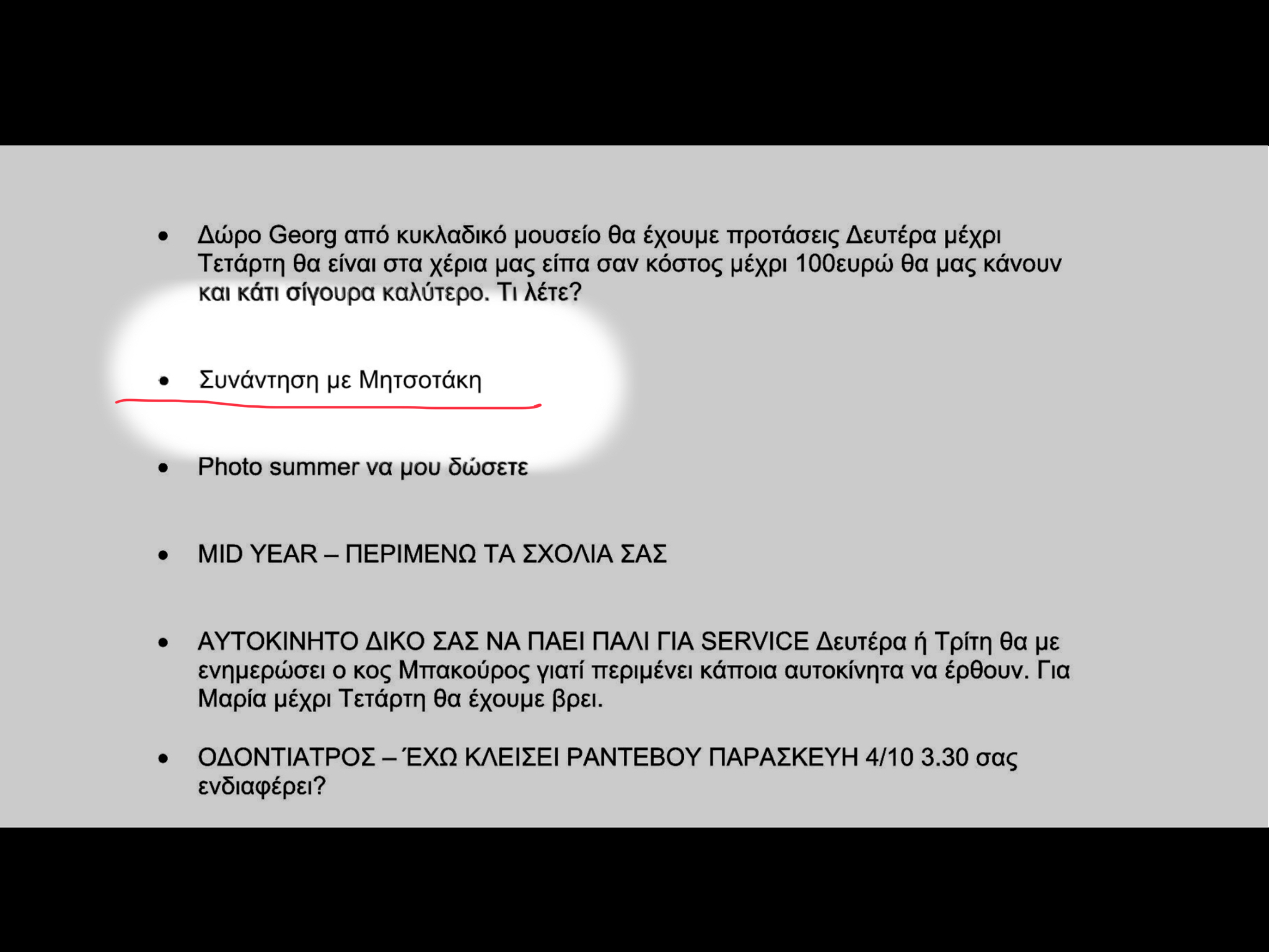 💊Ο κύριος Novartis συνάντησε τον Μητσοτάκη, αλλά δυο 🤬ΠΡΩκΤΟΣΕΛΙΔΑ έγραψαν για το ραντεβού ΠΟΥ ΔΕΝ ΕΓΙΝΕ με τον Τσίπρα