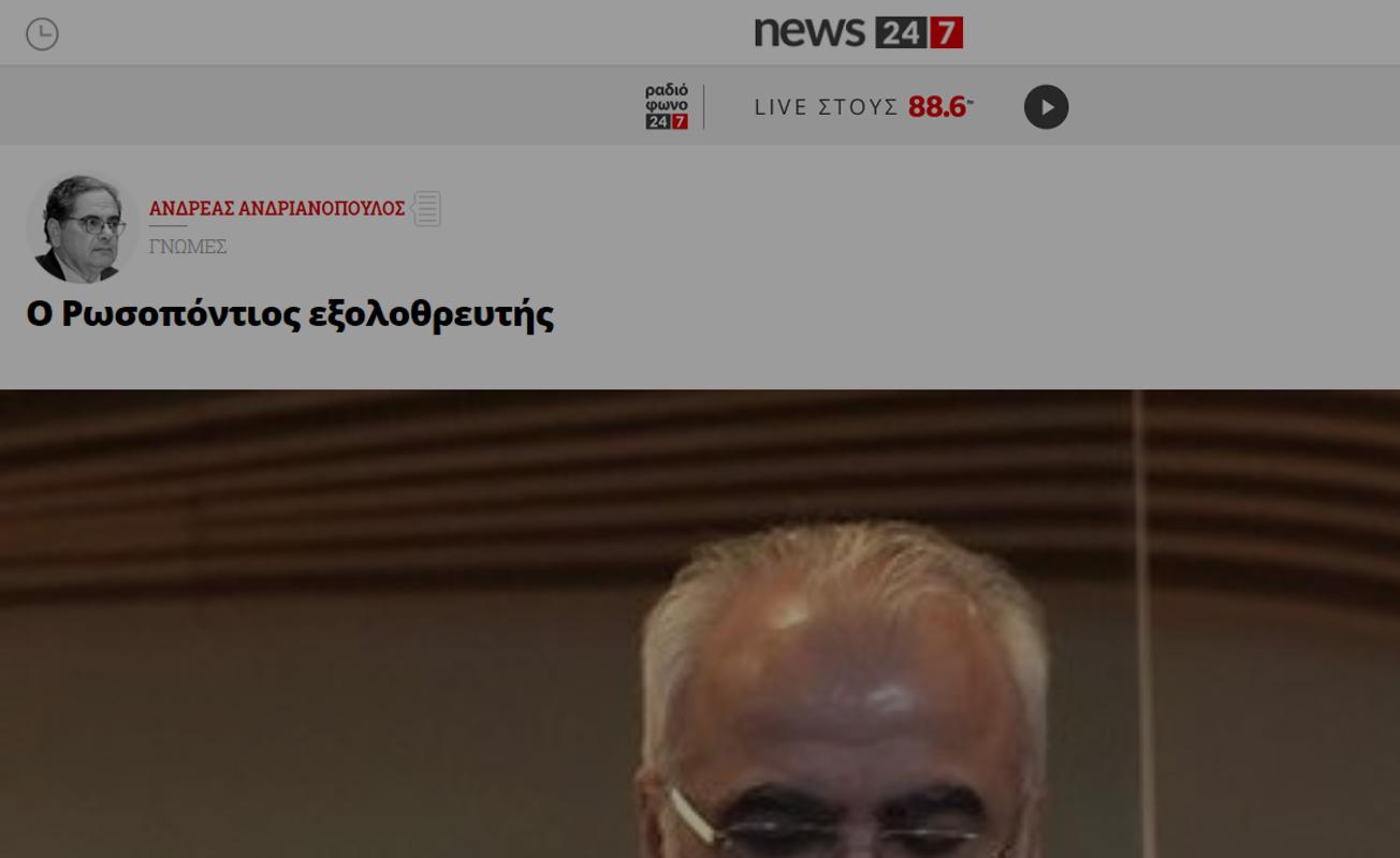 Ντροπή σου Ανδρέα Ανδριανόπουλε – Ντροπή σας στο news247.gr για τις αθλιότητες που αναρτάτε. Ντροπή σας, ντροπή σας, ντροπή σας…