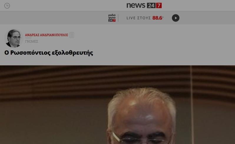 ΑΝΔΡΕΑΣ-ΑΝΔΡΙΑΝΟΠΟΥΛΟΣ