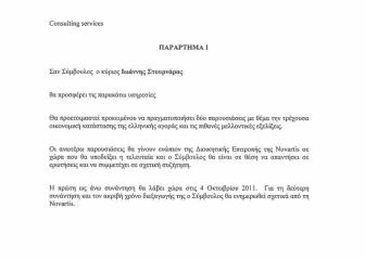 ΒΟΜΒΑ ΣΤΗΝ ΠΡΟΑΝΑΚΡΙΤΙΚΗ! ΕΜΜΙΣΘΟΣ ΤΗΣ #NOVARTIS ΥΠΗΡΞΕ Ο ΣΤΟΥΡΝΑΡΑΣ! (1)