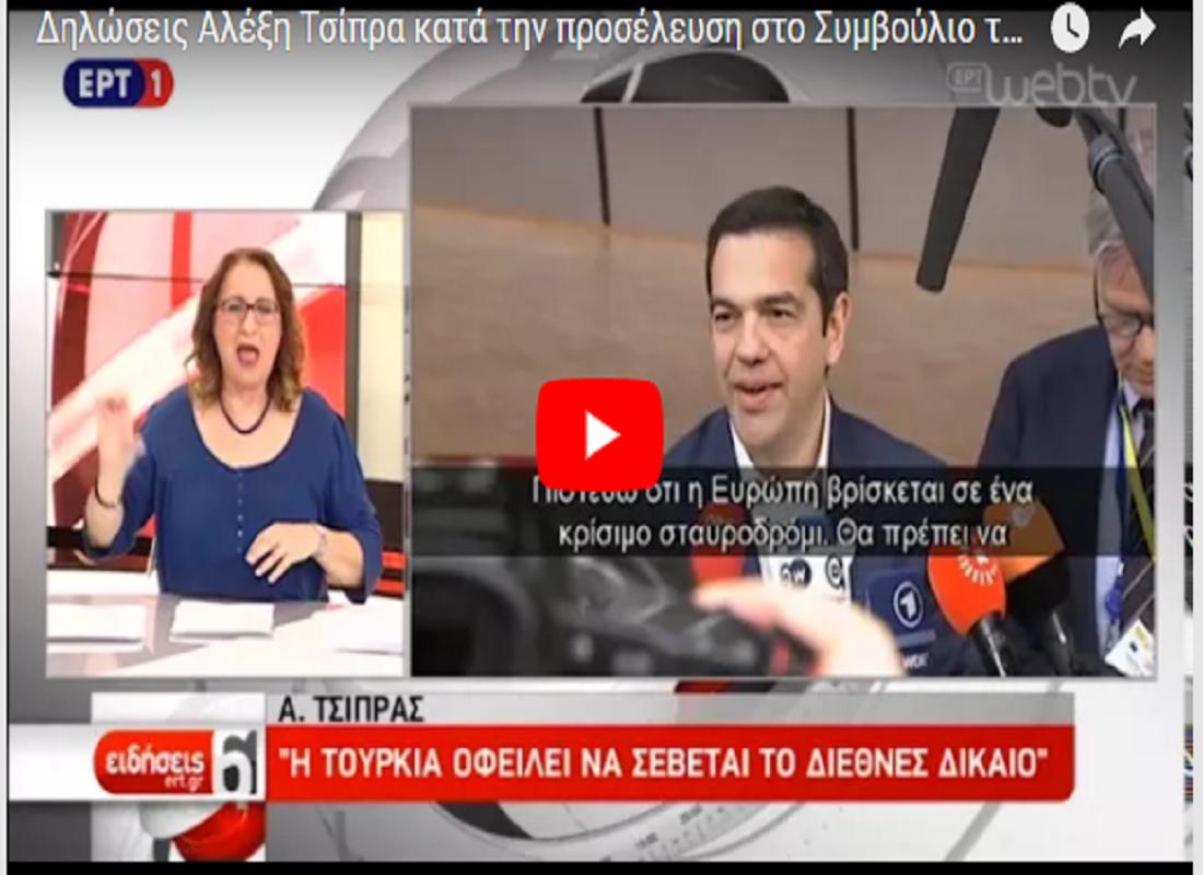 Δηλώσεις Αλέξη Τσίπρα κατά την προσέλευση στο Συμβούλιο της Ευρώπης ΕΡΤ WebTV
