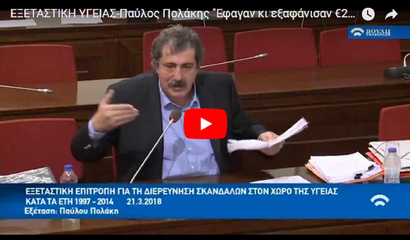 """Ο Πολάκης ΞΕΦΤΙΛΙΣΕ την λάσπη του Γεωργιάδη για τα €8εκ του Εργολάβου! """"Δικός τους ήταν, αυτοί τον έβαλαν από το 2010 κι εγώ τον έδιωξα! """""""