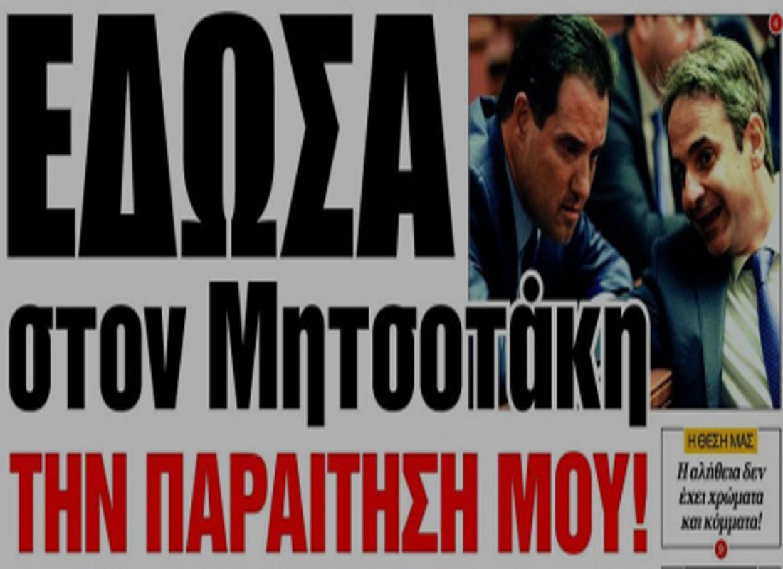 Ο Μανώλης Κοττάκης σφάζει με το γάντι τον Αδωνι Γεωργιάδη: «Παραιτήσου μπας και σώσεις την παρτίδα»![ΟΛΟΚΛΗΡΟ ΤΟ ΑΡΘΡΟ ΤΗΣ ΔΗΜΟΚΡΑΤΙΑΣ ]
