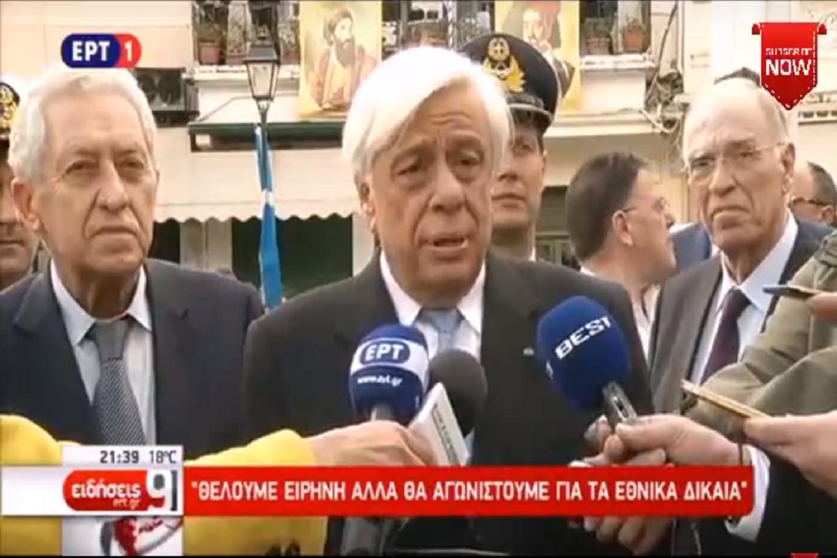 Προκόπης Παυλόπουλος: Δεν υπάρχουν «γκρίζες ζώνες» -Καμία έκπτωση στην υπεράσπιση της ελευθερίας μας