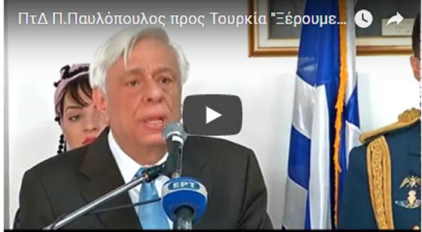 """https://www.youtube.com/watch?v=KDg4jmE7Zyw subscribe https://tinyurl.com/hellenicnewsfeed Ο Πρόεδρος της Ελληνικής Δημοκρατίας Προκόπης Παυλόπουλος είχε δηλώσει απερίφραστα προς την Τουρκία ότι """"Ξέρουμε να είμαστε κι απέναντι αν η Ιστορία μας υποχρεώσει"""" «Εδώ είμαστε. Διαφορετικά ξέρουμε να είμαστε και απέναντι. Δε το θέλουμε, αλλά αν η ιστορία μας υποχρεώσει, θα το πράξουμε όπως το έκαναν και οι πρόγονοί μας» υπογράμμισε ο κ. Παυλόπουλος. Πριν από λίγο με μια προκλητική ανακοίνωσή του το τουρκικό υπουργείο Εξωτερικών καλεί τον Πρόεδρο της Ελληνικής Δημοκρατίας Προκόπη Παυλόπουλο να σεβαστεί το διεθνές δίκαιο και τα τουρκικά σύνορα. Στην ανακοίνωση του αναφέρεται: «Ο ελληνικός Τύπος ανέφερε χθες ότι ο κ. Παυλόπουλος έκανε τα ακόλουθα σχόλια για την Τουρκία: Μπορεί να μην έχουμε την επικράτεια που θα έπρεπε να είχαμε ιστορικά (…) Αν η Ιστορία μας αναγκάσει, θα κάνουμε ό,τι έπραξαν οι πρόγονοί μας» Καλούμε τον Πρόεδρο Παυλόπουλο να σεβαστεί το διεθνές δίκαιο και τα σύνορά μας και να αποφύγει από μία ρητορική που δεν συνάδει με τη θέση του και οι οποίες θα μπορούσαν να προκαλέσουν μη αναγκαία ένταση». «Τους έχουμε καταστήσει και τους καθιστούμε σαφές. Κι εμείς, και η ΕΕ και οι ΗΠΑ και το ΝΑΤΟ. Η Συνθήκη της Λωζάνης δεν αφήνει κανένα κενό, δεν επιδέχεται ούτε αναθεώρηση, ούτε επικαιροποίηση. Αυτή είναι. Και δεν έχει κενό όπως είπα, άρα, δεν υπάρχουν """"γκρίζες ζώνες"""". Ας μην επινοούν κάποιοι """"γκρίζες ζώνες"""". """"Γκρίζες ζώνες"""" στο Αιγαίο δεν υπάρχουν» «Τους λέμε, εδώ είμαστε, να ζήσουμε ειρηνικά, δημιουργικά. Τι πιο απλό, από το να σεβαστούν το διεθνές δίκαιο, τι πιο απλό από το να σεβαστούν το Δίκαιο της Θάλασσας, τη Συνθήκη της Λωζάνης;». «Μπορεί να μην έχουμε το έδαφος, εκείνο, το οποίο, ιστορικά θα μας αναλογούσε. Ξέρουμε όμως ότι αυτός ο τόπος, αυτή η Ελλάδα, έχει λόγο και υπόσταση στην ΕΕ. Αυτό καλούμε την Τουρκία να κάνει» συνέχισε ο κ. Παυλόπουλος και κάλεσε την Τουρκία να «μετρά το μέλλον της», με το μέτρο «του πολιτισμού, της δημοκρατίας και της ελευθερίας». ΔΙΑΒΑ"""