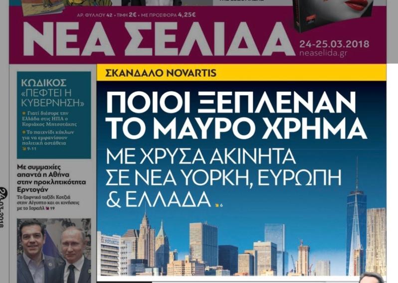 Τον δύσκολο δρόμο για την αποκάλυψη των πραγματικών ιδιοκτητών των ακινήτων στην Ελλάδα και το εξωτερικό, μέσω των οποίων γινόταν το ξέπλυμα για τα «μαύρα χρήματα» της Novartis, ακολουθούν οι αρμόδιες εισαγγελικές αλλά και οι άλλες θεσμικές ελεγκτικές Αρχές εδώ και περίπου τέσσερις μήνες.  Σύμφωνα με πληροφορίες της «Νέας Σελίδας», τα ευρήματα που έχουν εντοπιστεί στο πλαίσιο της έρευνας, η οποία ξεκίνησε από τον Νοέμβριο του 2017 και για τα πολιτικά πρόσωπα, είναι εντυπωσιακά.  Και επιβεβαιώνει τις αποκαλύψεις του Ολυμπία για το ξέπλυμα πολιτικής μίζας με αγορά ακινήτων στην Νέα Υόρκη.