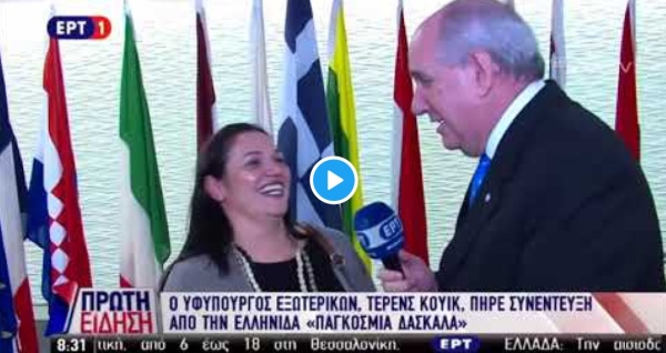 Ο ΥΦΥΠΕΞ Τέρενς Κουίκ πήρε συνέντευξη, στο Λονδίνο, από την παγκόσμια δασκάλα Άντρια Ζαφειράκου