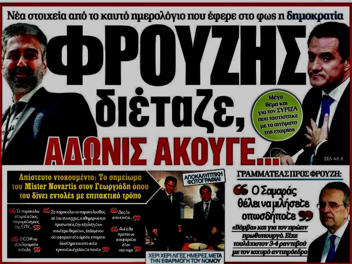 """❌Ο Αδωνις Γεωργιάδης απειλούσε:  """"Έπρεπε να σας απολύσουμε να δείτε τι εστί βερύκοκο» την εποχή που έπαιρνε διαταγές από την #Novartis 💊‼️  (ΒΙΝΤΕΟ & ΕΦΗΜΕΡΙΔΑ ΔΗΜΟΚΡΑΤΙΑ)"""