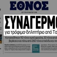 ☣️ΠΡΟΣΟΧΗ! Δηλητηριασμένα Τρόφιμα από την Τουρκία στα ράφια των Super Market☣️